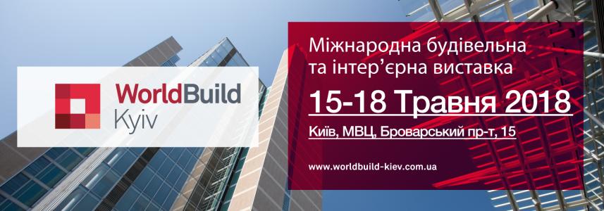"""Виставка """"WorldBuild Kyiv"""""""