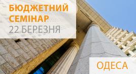 Бюджетний семінар в Одесі