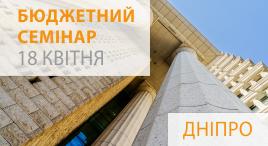 Бюджетний семінар у Дніпрі