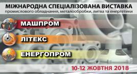 """Виставка """"Машпром. ЛітЕкс. Енергопром"""""""
