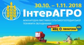 """Виставка """"ІнтерАГРО"""""""