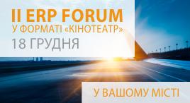 "II ERP FORUM у форматі ""кінотеатр"""