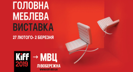 """Виставка """"KIFF 2019"""""""