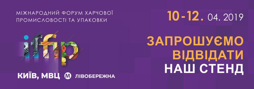 "Виставка ""IFFIP 2019"""