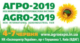 """Виставка """"АГРО-2019"""""""