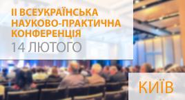 II Всеукраїнська науково-практична конференція