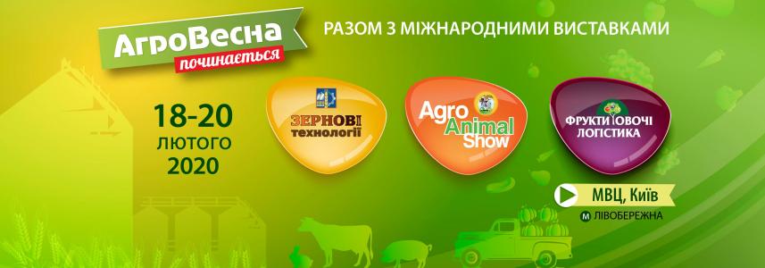 """Виставка """"Зернові технології 2020"""""""