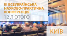 III Всеукраїнська науково-практична конференція