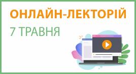 Онлайн-лекторій 7 травня 2020 року