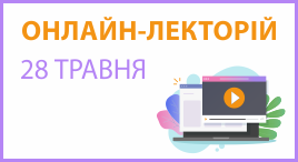 Онлайн-лекторій 28 травня 2020 року