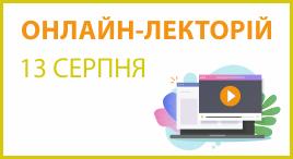 Онлайн-лекторій 13 серпня 2020 року