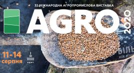 """Виставка """"АГРО-2020"""""""