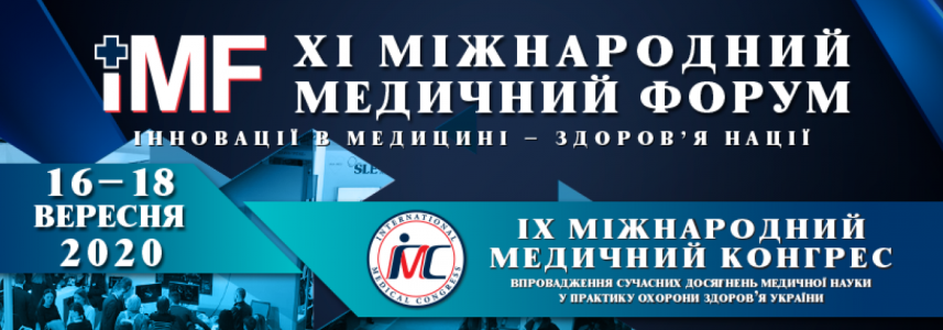 Міжнародний медичний форум