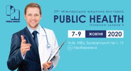 "Виставка ""Public Health 2020"""