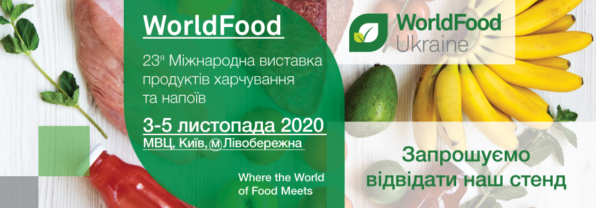 "Виставка ""WorldFood Ukraine"""