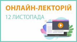 Онлайн-лекторій 12 листопада 2020 року