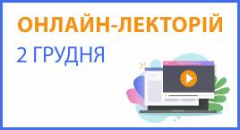 Онлайн-лекторій 2 грудня 2020 року