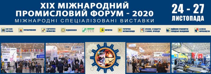 Міжнародний промисловий форум