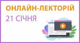 Онлайн-лекторій 21 січня 2021 року
