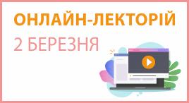 Онлайн-лекторій 2 березня 2021 року