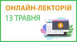 Онлайн-лекторій 13 травня 2021 року