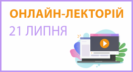 Онлайн-лекторій 21 липня 2021 року