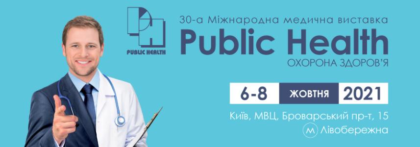 "Виставка ""Public Health 2021"""