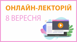 Онлайн-лекторій 8 вересня 2021 року