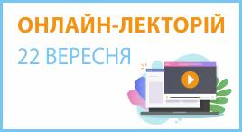 Онлайн-лекторій 22 вересня 2021 року