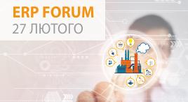 Бізнес-конференція ERP FORUM