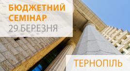 Бюджетний семінар у Тернополі