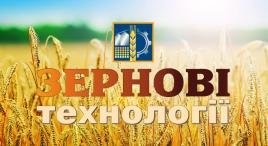 """Виставка """"Зернові технології"""""""