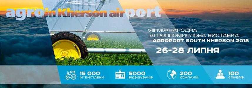 "Виставка ""AGROPORT South Kherson 2018"""