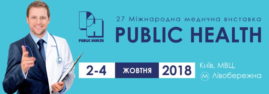 "Виставка ""PUBLIC HEALTH 2018"""
