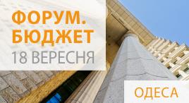 """""""Форум. Бюджет"""" в Одесі"""