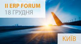 II ERP FORUM у Києві