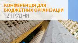 Конференція для бюджетних організацій