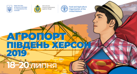 "Виставка ""AGROPORT South Kherson 2019"""