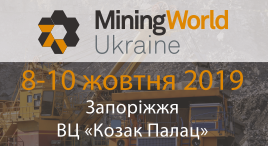 "Виставка ""MiningWorld Ukraine"""