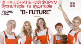 IX Національний Форум бухгалтерів та аудиторів