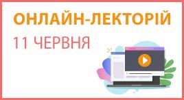 Онлайн-лекторій 11 червня 2020 року
