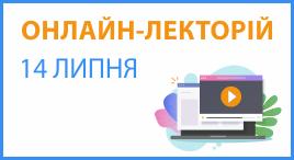 Онлайн-лекторій 14 липня 2020 року