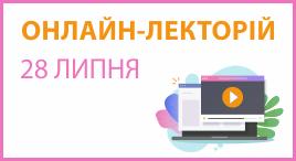 Онлайн-лекторій 28 липня 2020 року