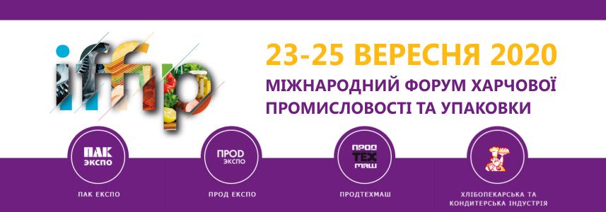 "Виставка ""IFFIP 2020"""