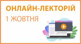 Онлайн-лекторій 1 жовтня 2020 року