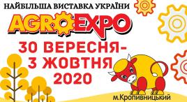 """Виставка """"AGROEXPO-2020"""""""