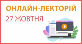 Онлайн-лекторій 27 жовтня 2020 року