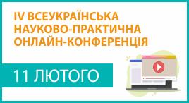 IV Всеукраїнська науково-практична онлайн-конференція
