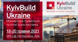 """Виставка """"KyivBuild Ukraine"""""""