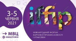"Виставка ""IFFIP 2021"""